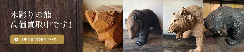 木彫り熊の買取について