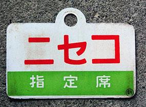 鉄道グッズ買取品目04