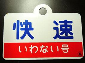 鉄道グッズ買取品目09