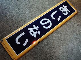 鉄道グッズ買取品目16