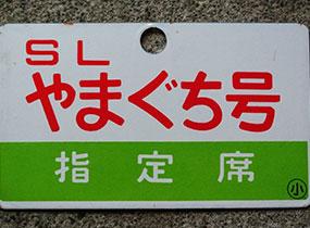 鉄道グッズ買取品目22