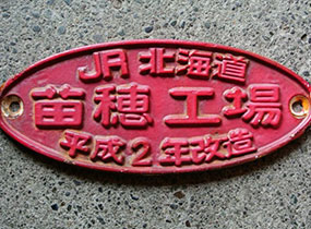 鉄道グッズ買取品目23