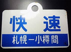 鉄道グッズ買取品目26