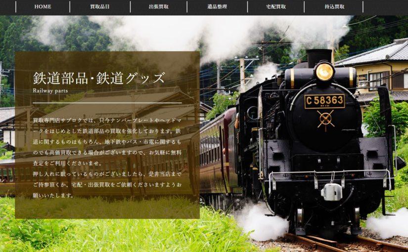 鉄道部品・鉄道グッズ